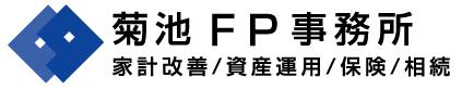菊池FP事務所